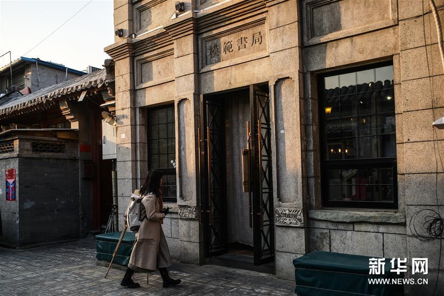(社会)(4)探访北京特色实体书店——皇城根儿书店之旅