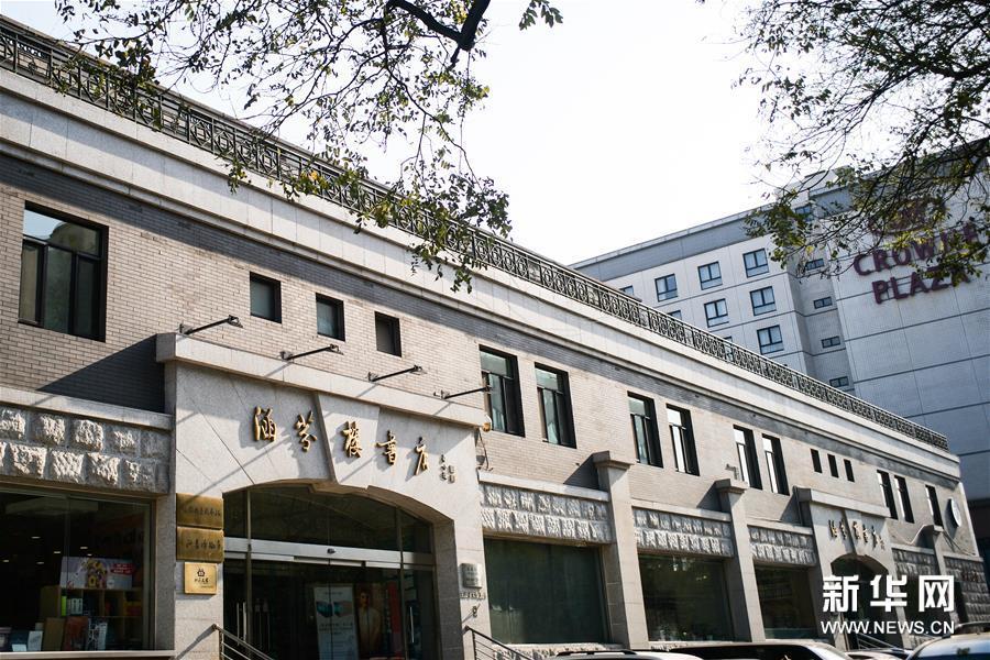 (社会)(7)探访北京特色实体书店——皇城根儿书店之旅