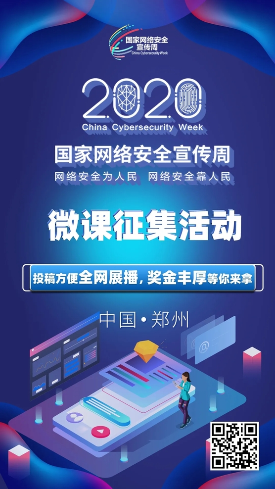 聚焦网络安全 全网有奖征集 2020年国家网络安全宣传周微课征集活动正式启动