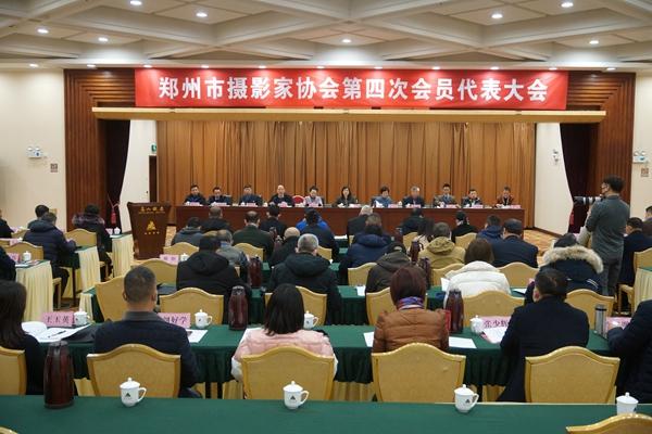 郑州市摄影家协会第四次会员代表大会召开,新一届主席团成员亮相